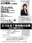 ワーキングマザーの会02講演-3