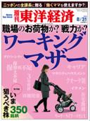 週刊東洋経済2013/8/31号