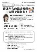 20140202_2ndsemi2013_worklifebalance