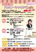 20150919_滋賀県happycafe