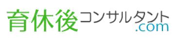 育休後コンサルタント.com